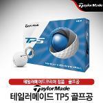 테일러메이드 TP5 골프공/골프볼 [화이트]