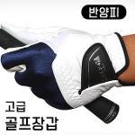 가성비 만족 GOLF-GA 고급 반양피 가죽 장갑 (남성용)