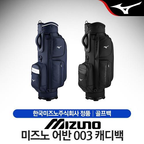 미즈노 URBAN 003 남성 캐디백 골프백 [2컬러]