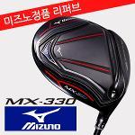 (리퍼브) 미즈노코리아 정품/ MX-330 드라이버