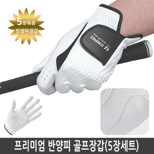 프리미엄 반양피 골프장갑-5장세트