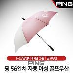 핑 56인치 자동(여성) 투어용 골프우산 [핑크/화이트]