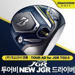 브리지스톤 TOUR B NEW JGR 남성 드라이버
