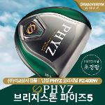 브리지스톤 PHYZ5 (파이즈) 남성 드라이버