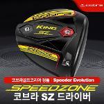 코브라 킹 SZ 남성 드라이버 [Speeder Evolution]
