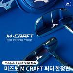 미즈노 20년 M CRAFT 엠 크래프트 단조 퍼터 BLUE IP