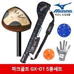 미즈노 파크골프 GX-01 필레오 5종세트 브라운