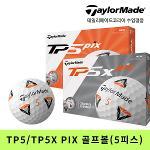 테일러메이드 NEW TP5X PIX 픽스 5피스 골프공