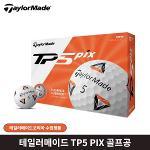 테일러메이드 NEW TP5 PIX 픽스 5피스 골프공