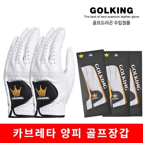 골킹 카브레타 양피 골프장갑 남성 3장