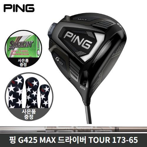 핑 G425 MAX 드라이버 TOUR 173-65  삼양정품