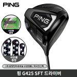 핑 G425 SFT 드라이버 삼양정품