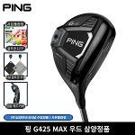 핑 G425 MAX 페어웨이우드 삼양정품
