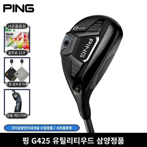 핑 G425 유틸리티우드 삼양정품