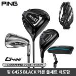 핑 G425 BLACK 카본 풀세트 캐디백포함 삼양정품