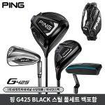 핑 G425 BLACK 스틸 풀세트 캐디백포함 삼양정품