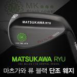 [2020년신제품]MARSUKAWA RYU 마츠가와 류 블랙 단조 웨지(日本産)