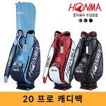 혼마 PRO 프로 캐디백 골프백 2020년 CB12001