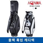 혼마 블랙 훅업 캐디백 골프백 2020년 CB12007