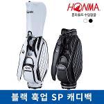 혼마 블랙 훅업 SP 캐디백 골프백 2020년 CB12008