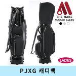 더메이크 PJXG 휠 바퀴형 캐디백 골프백 여성 20년 신형