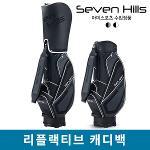 세븐힐스 20SHCB-01M 리플랙티브 캐디백 골프백 남성