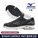 미즈노 2020 WAVE 웨이브 CADENCE KNIT 골프화 남성
