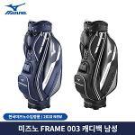 미즈노 2020 FRAME 003 캐디백 골프백 남성