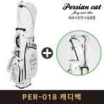 페르시안캣 PER-018 캐디백 골프백 화이트 남녀공용