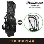 페르시안캣 PER-018 캐디백 골프백 블랙 남녀공용