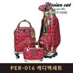 페르시안캣 PER-016 캐디백세트 골프백세트 와인 여성