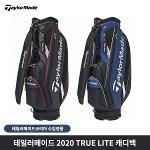 테일러메이드 2020 TRUE LITE 캐디백 골프백
