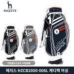 헤지스 HZCB2000-006L 캐디백 골프백 여성 2020년