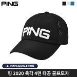 핑 6각 4면 타공 골프모자 2020 삼양정품