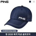 핑 6각 라인 골프모자 2020 삼양정품