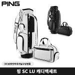 핑 SC LU 캐디백세트 골프백세트 2020 삼양정품