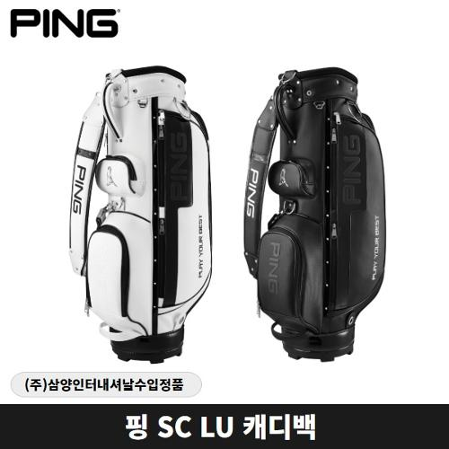 핑 SC LU 캐디백 골프백 2020 삼양정품