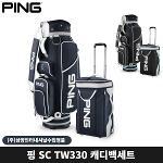 핑 SC TW330 캐디백세트 골프백세트 2020 삼양정품