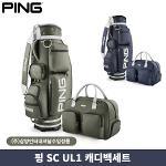 핑 SC UL1 캐디백세트 골프백세트 2020 삼양정품