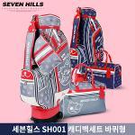 세븐힐스 SH001 캐디백세트 골프백세트 바퀴형