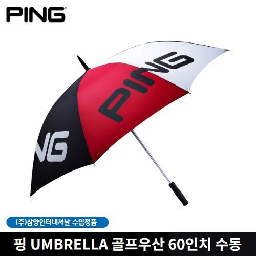 핑 골프우산 UMBRELLA 60인치 수동 WHITE/BLACK/RED