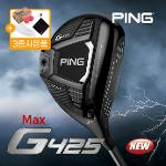 (핑/삼양) PING G425 MAX 페어웨이우드(ALTA J CB SLATE)