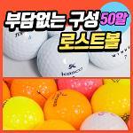 로스트볼 50알 특가 구성 ( 화이트 / 칼라볼 )