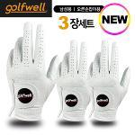 골프웰 남성 천연 양피 골프장갑 3장 1세트(GW-GV01)