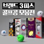 브랜드 3피스 골프공 모음전