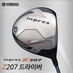 오리엔트 야마하 인프레스 Z207 드라이버
