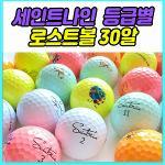 세인트나인 로스트볼 등급별 30알 특가 - 무료 배송