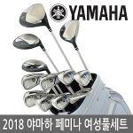 2018 야마하 페미나 풀세트 12개 클럽만_여성/병행