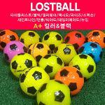축구공 모양 컬러 로스트볼 A+등급 10개 1세트_252669