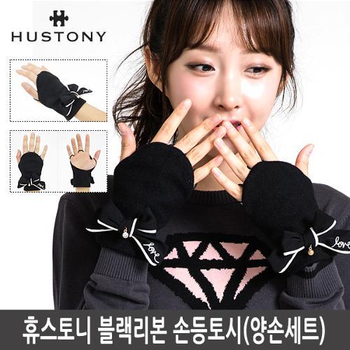 휴스토니 블랙리본 손등토시(양손세트)